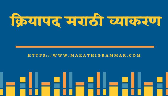 kriyapad in marathi