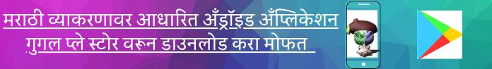 marathi grammar app