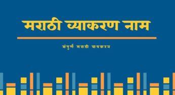 Marathi Grammar Nam( नाम व नामाचे प्रकार)