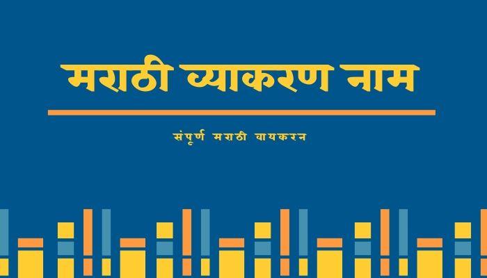 marathi grammar nam