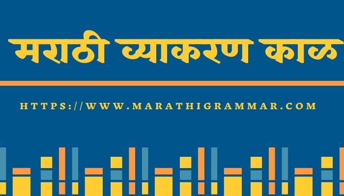 kal in marathi