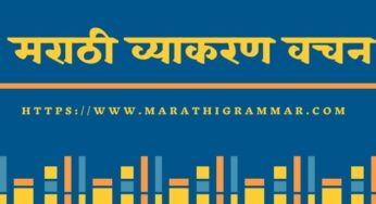 vachan in marathi