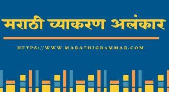 Alankar In Marathi
