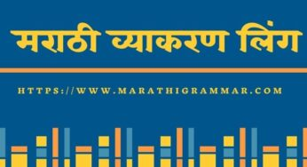 Ling Vichar In Marathi