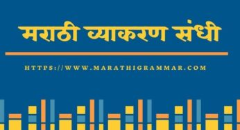 Marathi Grammar Sandhi || SwarSandhi ||स्वर संधी
