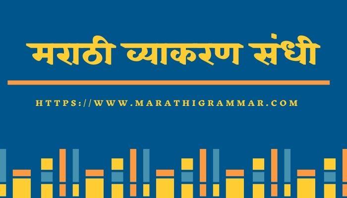 marathi grammar sandhi