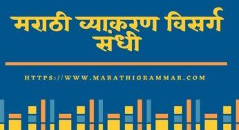 Visarg sandhi In Marathi