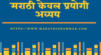 keval prayogi avyay in marathi || केवल प्रयोगी अव्यय