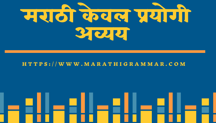 keval prayogi avyay in marathi