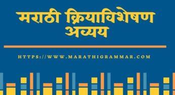 kriyavisheshan avyay examples in marathi
