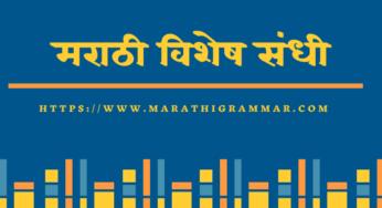 Marathi Vishesh Sandhi