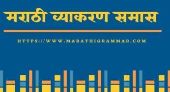 samas in marathi