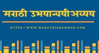 ubhyanvayi avyay in marathi ||उभयान्वयी अव्यय व त्याचे प्रकार
