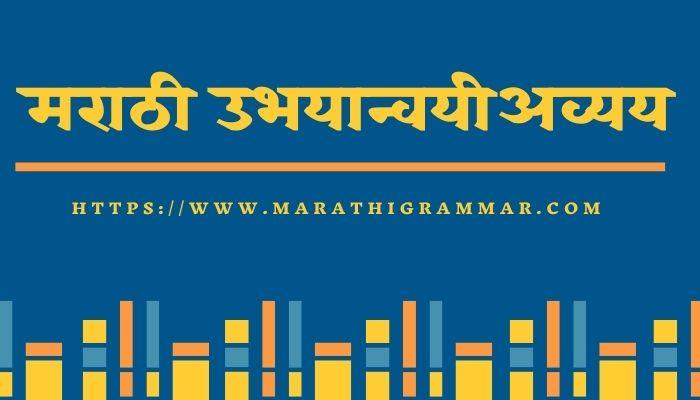 ubhyanvayi avyay in marathi