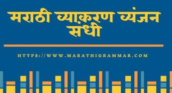 vyanjan sandhi in marathi