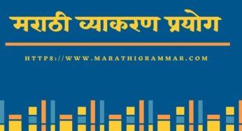 prayog in marathi ||प्रयोग व त्याचे प्रकार||