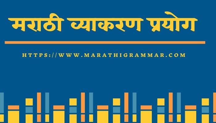 prayog in marathi