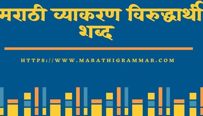 opposite words in Marathi